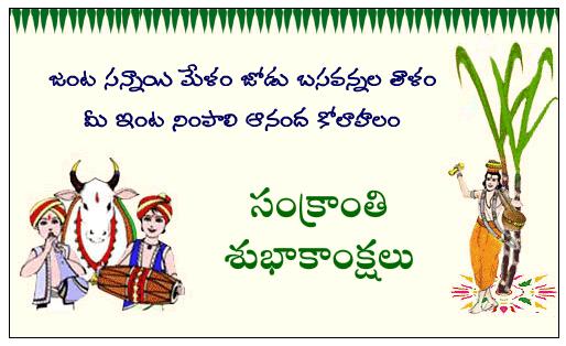 sankranthi-2013-Greetings-Photos-In-Telugu